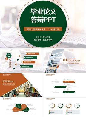 毕业论文答辩简约通用PPT模板.pptx