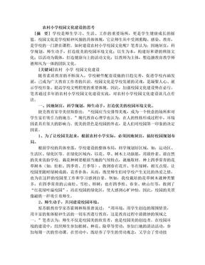 农村小学校园文化建设.doc