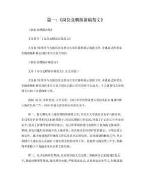 岗位竞聘演讲稿范文.doc