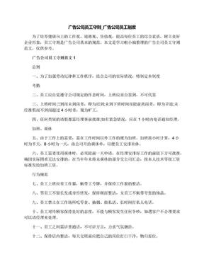 广告公司员工守则_广告公司员工制度.docx