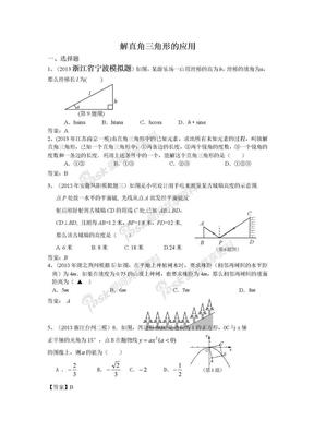 2013年5月全国各地名校最新初三试卷分类汇编:解直角三角形的应用.doc