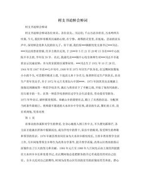 村支书追悼会悼词.doc