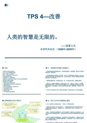 TPS-4 丰田生产方式--改善.ppt.ppt