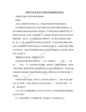 香港当代名医伍卓琪对妊娠恶阻的论析.doc