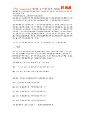 学习粤语的有效方法.doc