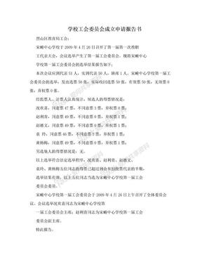 学校工会委员会成立申请报告书.doc