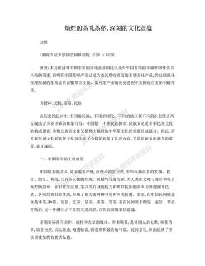 【刘彤】灿烂的茶礼茶俗,深刻的文化意蕴.doc