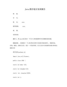 经典java编程及java实训报告.doc