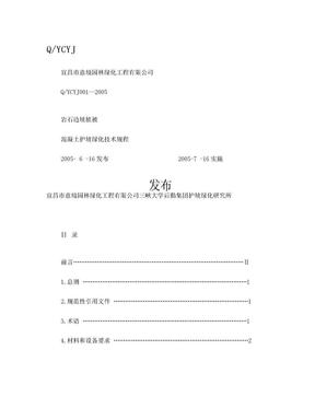 护坡绿化技术规程.doc
