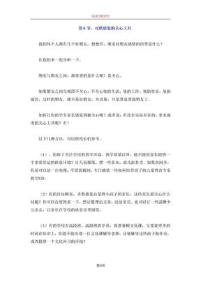 英语培训学校招生方法、技巧.doc
