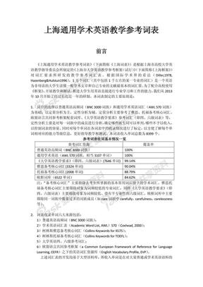 上海通用学术英语参考词汇表.pdf