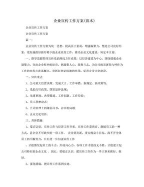 企业宣传工作方案(范本).doc
