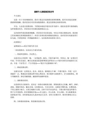 最新个人违规违纪检讨书.docx