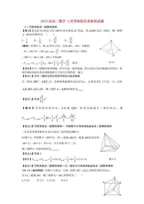 2019届高三数学 3用等体积法求体积试题.doc