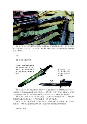 M1伽兰德步枪使用的刺刀、枪背带及小配件.doc