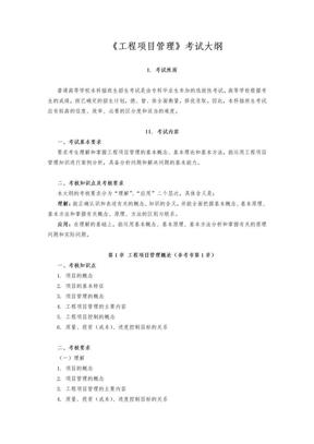 《工程项目管理》考试大纲.doc
