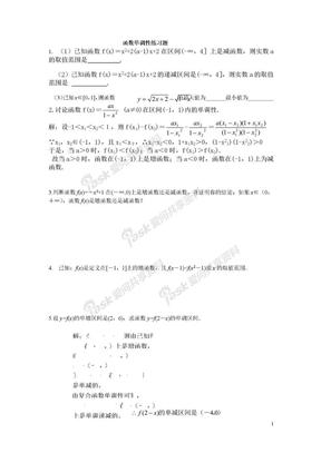 函数单调性练习题.doc