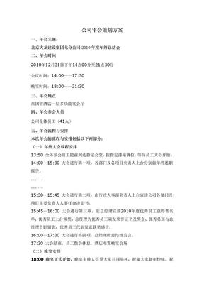 公司年会策划方案.doc