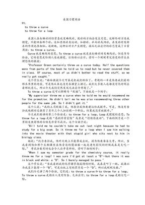 美国习惯用语90-120.doc