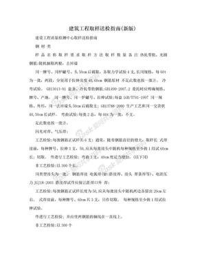 建筑工程取样送检指南(新版).doc