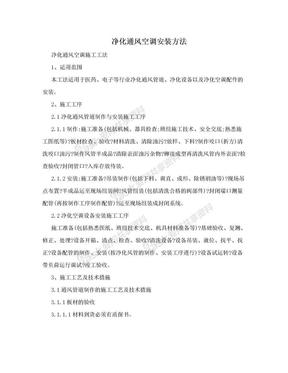 净化通风空调安装方法.doc