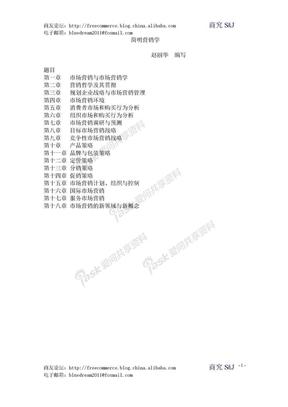 简明营销学.doc