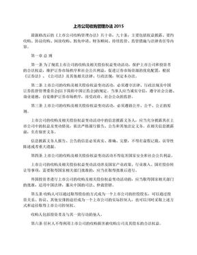 上市公司收购管理办法2015.docx