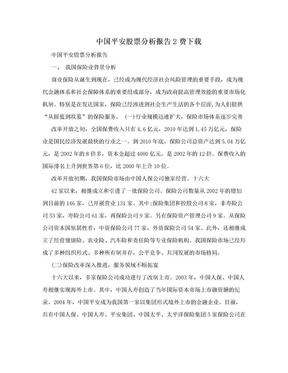 中国平安股票分析报告2费下载.doc