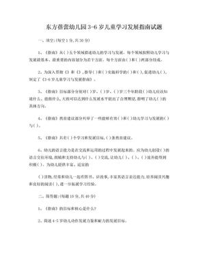 东方蓓蕾幼儿园指南考核题.doc