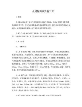 金属饰面板安装工艺.doc