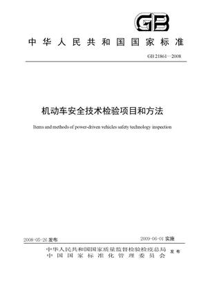 GB21861-2008机动车安全技术检验项目和方法.doc
