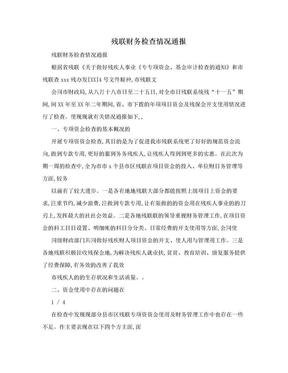 残联财务检查情况通报 .doc