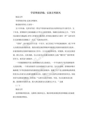 学雷锋演讲稿:弘扬文明新风.doc