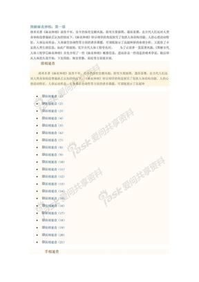 图解麻衣神相(珍藏版).pdf