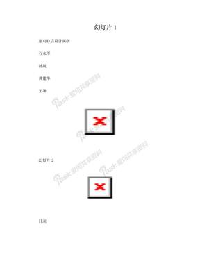 酒店设计调研报告.doc