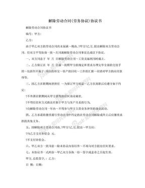 解除劳动合同(劳务协议)协议书.doc