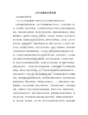 人社局廉政党课讲稿.doc