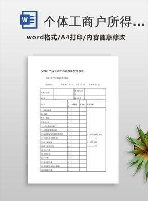个体工商户所得税年度申报表.doc