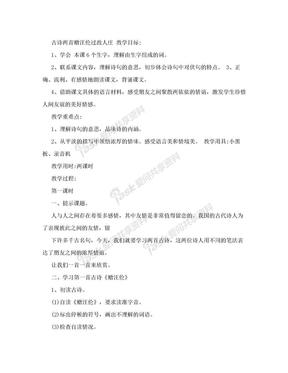 古诗两首赠汪伦过故人庄【优质】.doc