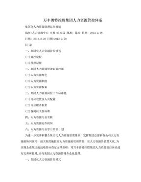 万丰奥特控股集团人力资源管控体系.doc
