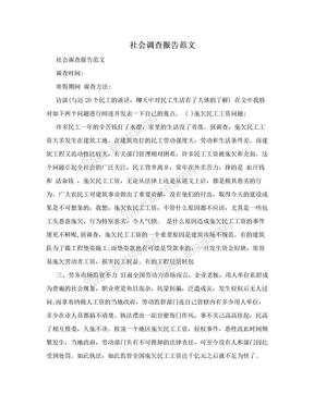 社会调查报告范文.doc