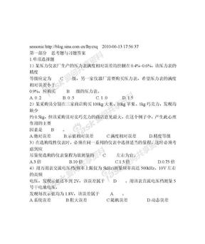 第二版自动检测技术参考答案.doc