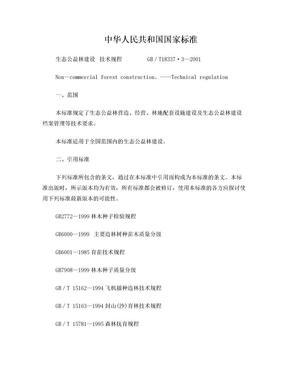 生态公益林建设技术规程(GBT18337.3-2001)