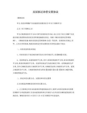 房屋拆迁补偿安置协议(精).doc
