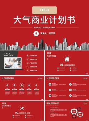 红色商务风商业计划书ppt模板 -.pptx