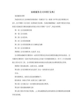 家政服务公司章程[宝典].doc