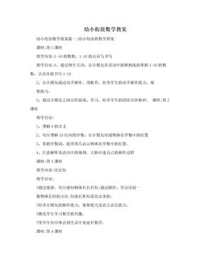 幼小衔接数学教案.doc