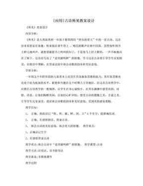 [应用]古诗所见教案设计.doc
