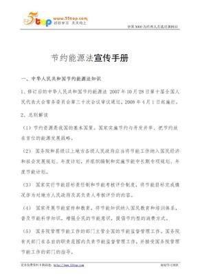 节约能源法宣传手册.doc