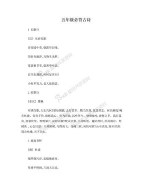 人教版五年级必背古诗(独家整理).doc